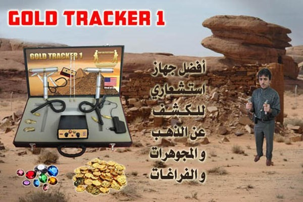 GOLD TRACKER1 metal detector